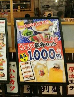 築地食堂源ちゃんのちょい飲みセット1000円