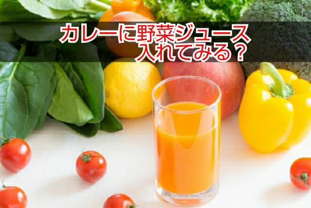 カレーに野菜ジュースは美味しい組み合わせ!?