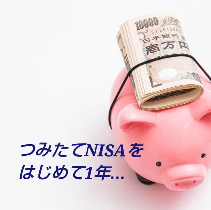 楽天証券のつみたてNISAはポイント投資で